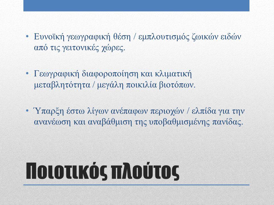 Ενδημικά είδη Ζουν αποκλειστικά στην Ελλάδα λόγω της έντονης γεωγραφικής απομόνωσης.