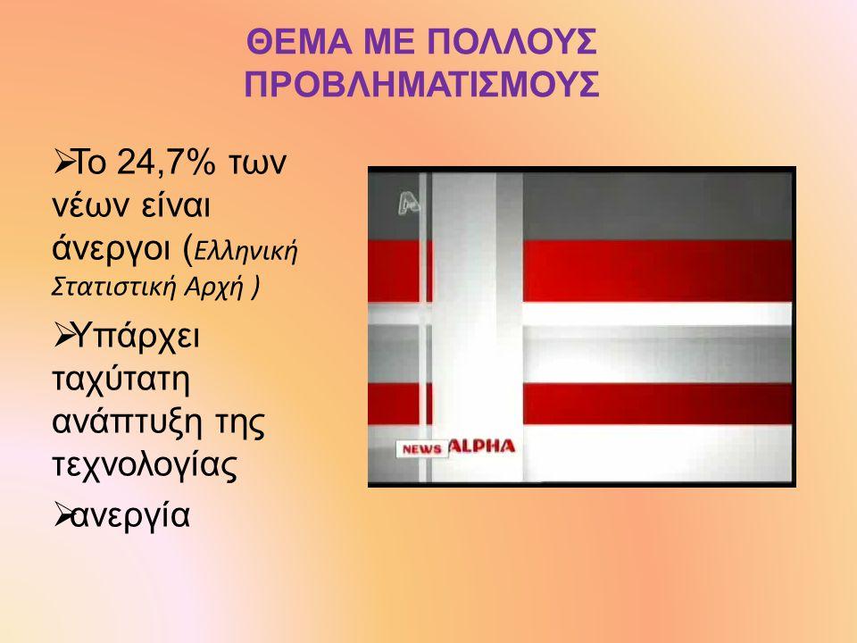 ΘΕΜΑ ΜΕ ΠΟΛΛΟΥΣ ΠΡΟΒΛΗΜΑΤΙΣΜΟΥΣ  Το 24,7% των νέων είναι άνεργοι ( Ελληνική Στατιστική Αρχή )  Υπάρχει ταχύτατη ανάπτυξη της τεχνολογίας  ανεργία