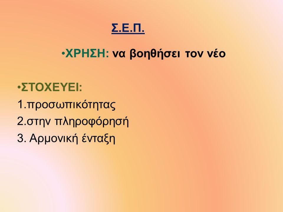 Σ.Ε.Π. ΧΡΗΣΗ: να βοηθήσει τον νέο ΣΤΟΧΕΥΕΙ: 1.προσωπικότητας 2.στην πληροφόρησή 3. Αρμονική ένταξη