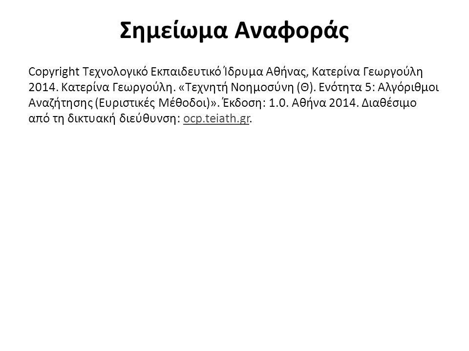 Σημείωμα Αναφοράς Copyright Τεχνολογικό Εκπαιδευτικό Ίδρυμα Αθήνας, Κατερίνα Γεωργούλη 2014. Κατερίνα Γεωργούλη. «Τεχνητή Νοημοσύνη (Θ). Ενότητα 5: Αλ