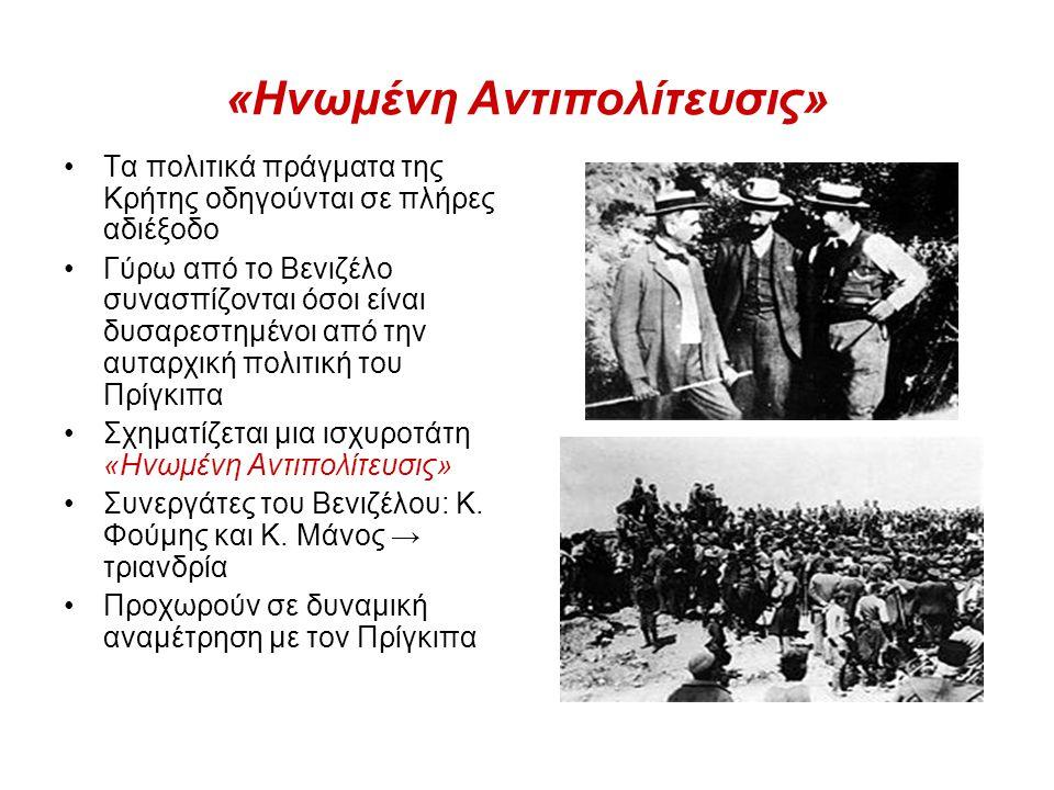 «Ηνωμένη Αντιπολίτευσις» Τα πολιτικά πράγματα της Κρήτης οδηγούνται σε πλήρες αδιέξοδο Γύρω από το Βενιζέλο συνασπίζονται όσοι είναι δυσαρεστημένοι από την αυταρχική πολιτική του Πρίγκιπα Σχηματίζεται μια ισχυροτάτη «Ηνωμένη Αντιπολίτευσις» Συνεργάτες του Βενιζέλου: Κ.
