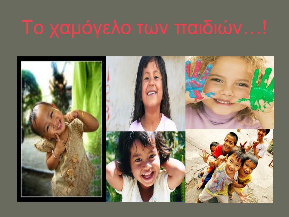 Το χαμόγελο των παιδιών…!