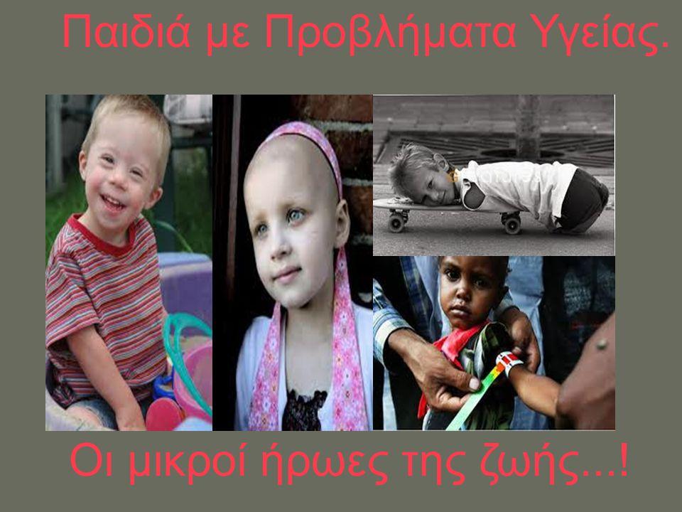 Παιδιά με Προβλήματα Υγείας. Οι μικροί ήρωες της ζωής...!