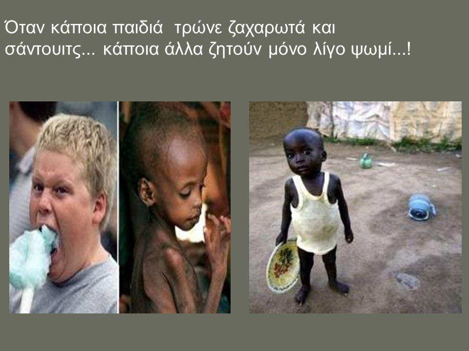 Όταν κάποια παιδιά τρώνε ζαχαρωτά και σάντουιτς... κάποια άλλα ζητούν μόνο λίγο ψωμί...!