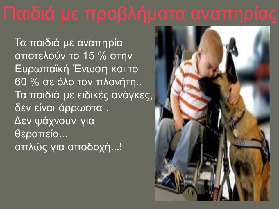 Παιδιά με προβλήματα αναπηρίας Τα παιδιά με αναπηρία αποτελούν το 15 % στην Ευρωπαϊκή Ένωση και το 60 % σε όλο τον πλανήτη.. Τα παιδιά με ειδικές ανάγ