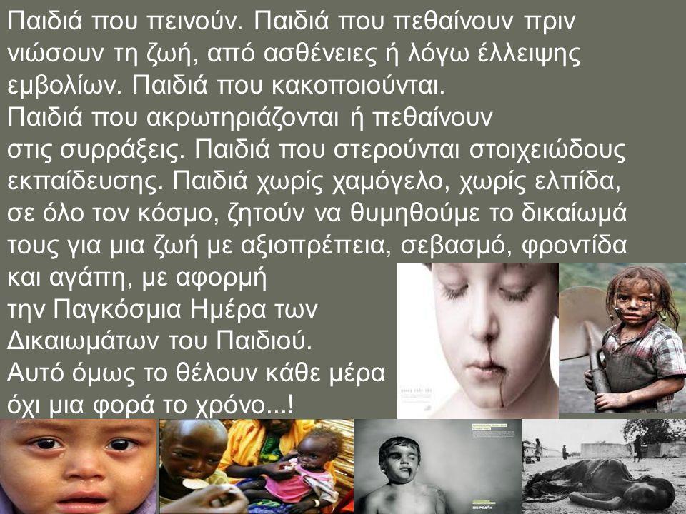 Παιδιά που πεινούν. Παιδιά που πεθαίνουν πριν νιώσουν τη ζωή, από ασθένειες ή λόγω έλλειψης εμβολίων. Παιδιά που κακοποιούνται. Παιδιά που ακρωτηριάζο
