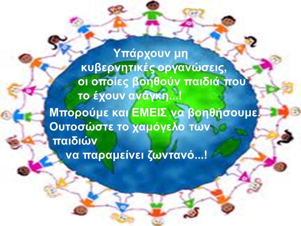 Υπάρχουν μη κυβερνητικές οργανώσεις, οι οποίες βοηθούν παιδιά που το έχουν ανάγκη....