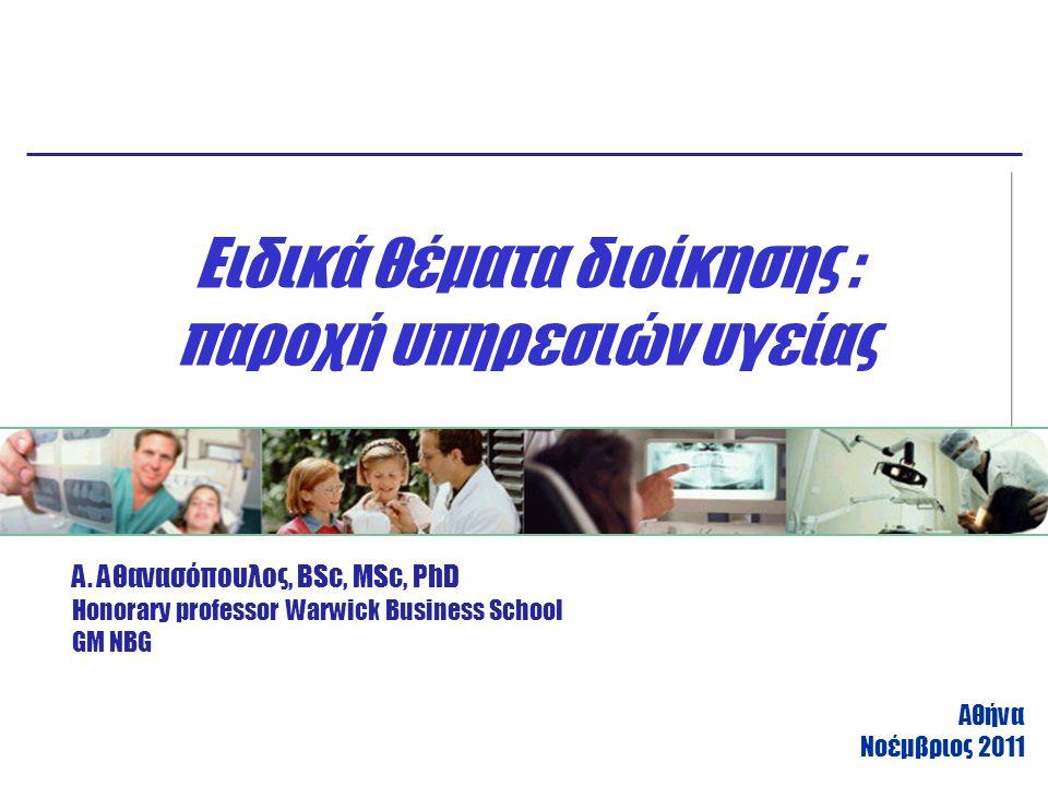 Ειδικά θέματα διοίκησης : παροχή υπηρεσιών υγείας Αθήνα Νοέμβριος 2011 Α. Αθανασόπουλος, BSc, MSc, PhD Honorary professor Warwick Business School GM N