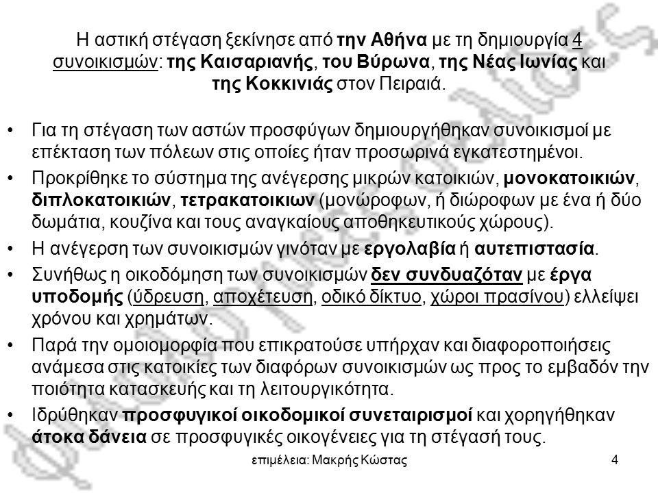 επιμέλεια: Μακρής Κώστας4 Η αστική στέγαση ξεκίνησε από την Αθήνα με τη δημιουργία 4 συνοικισμών: της Καισαριανής, του Βύρωνα, της Νέας Ιωνίας και της Κοκκινιάς στον Πειραιά.