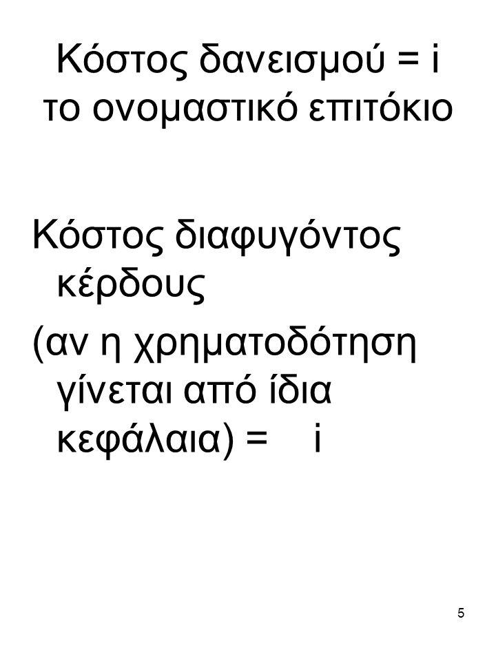 5 Κόστος δανεισμού = i το ονομαστικό επιτόκιο Κόστος διαφυγόντος κέρδους (αν η χρηματοδότηση γίνεται από ίδια κεφάλαια) = i