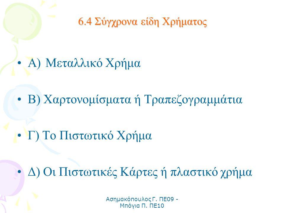Ασημακόπουλος Γ.ΠΕ09 - Μπόγια Π.