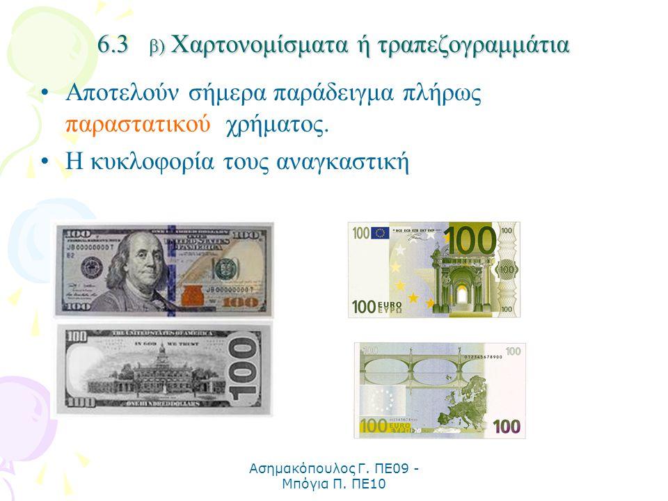 Ασημακόπουλος Γ. ΠΕ09 - Μπόγια Π. ΠΕ10 6.3 β) Χαρτονομίσματα ή τραπεζογραμμάτια Αποτελούν σήμερα παράδειγμα πλήρως παραστατικού χρήματος. Η κυκλοφορία