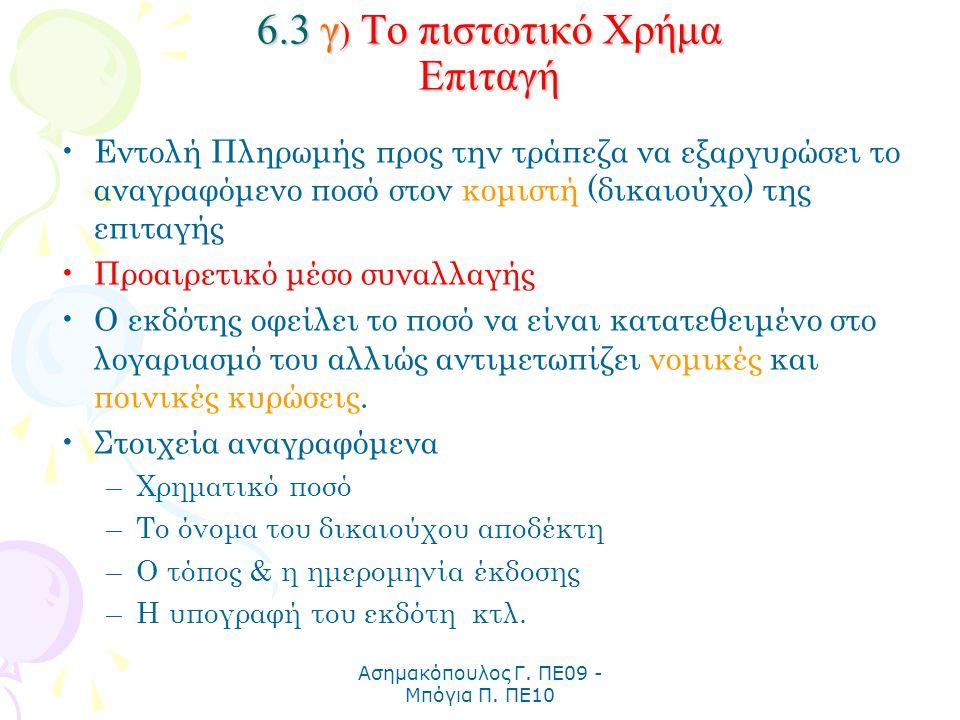 Ασημακόπουλος Γ. ΠΕ09 - Μπόγια Π. ΠΕ10 6.3 γ ) Το πιστωτικό Χρήμα Επιταγή Εντολή Πληρωμής προς την τράπεζα να εξαργυρώσει το αναγραφόμενο ποσό στον κο