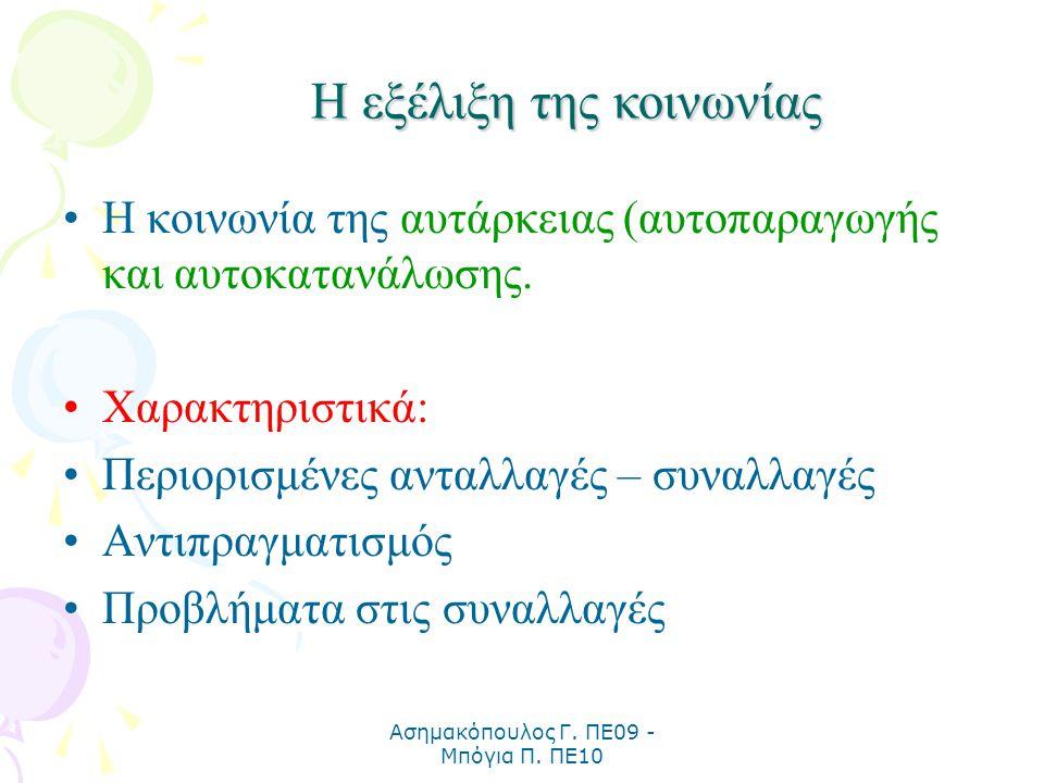 Ασημακόπουλος Γ. ΠΕ09 - Μπόγια Π. ΠΕ10 Η κοινωνία της αυτάρκειας (αυτοπαραγωγής και αυτοκατανάλωσης. Χαρακτηριστικά: Περιορισμένες ανταλλαγές – συναλλ