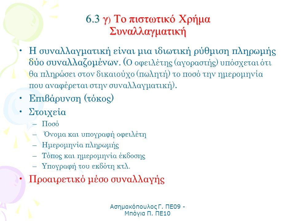 Ασημακόπουλος Γ. ΠΕ09 - Μπόγια Π. ΠΕ10 6.3 γ ) Το πιστωτικό Χρήμα Συναλλαγματική Η συναλλαγματική είναι μια ιδιωτική ρύθμιση πληρωμής δύο συναλλαζομέν
