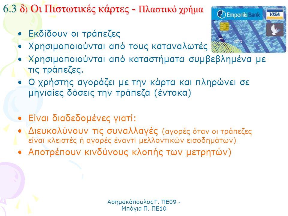 Ασημακόπουλος Γ. ΠΕ09 - Μπόγια Π. ΠΕ10 6.3 δ ) Οι Πιστωτικές κάρτες - Πλαστικό χρήμα Εκδίδουν οι τράπεζες Χρησιμοποιούνται από τους καταναλωτές Χρησιμ