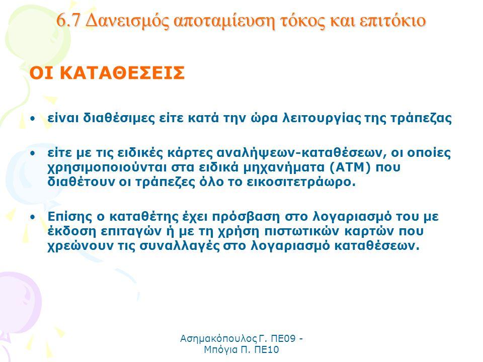 Ασημακόπουλος Γ. ΠΕ09 - Μπόγια Π. ΠΕ10 6.7 Δανεισμός αποταμίευση τόκος και επιτόκιο ΟΙ ΚΑΤΑΘΕΣΕΙΣ είναι διαθέσιμες είτε κατά την ώρα λειτουργίας της τ