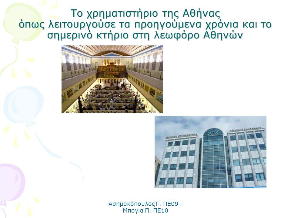 Ασημακόπουλος Γ. ΠΕ09 - Μπόγια Π. ΠΕ10 Το χρηματιστήριο της Αθήνας όπως λειτουργούσε τα προηγούμενα χρόνια και το σημερινό κτήριο στη λεωφόρο Αθηνών