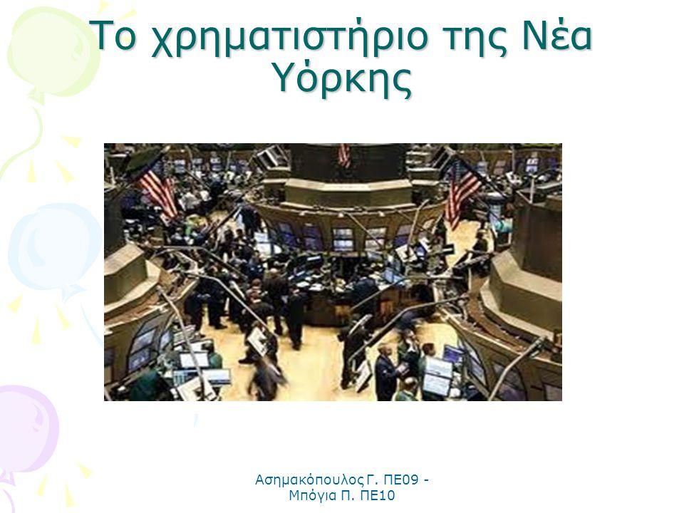 Ασημακόπουλος Γ. ΠΕ09 - Μπόγια Π. ΠΕ10 Το χρηματιστήριο της Νέα Υόρκης