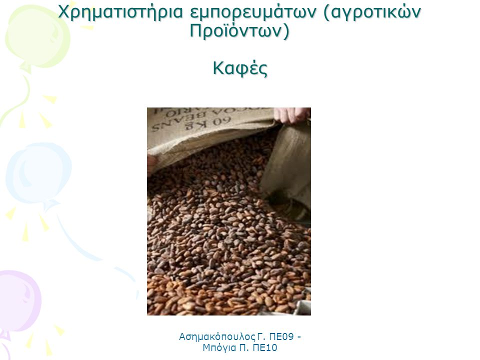 Ασημακόπουλος Γ. ΠΕ09 - Μπόγια Π. ΠΕ10 Χρηματιστήρια εμπορευμάτων (αγροτικών Προϊόντων) Καφές