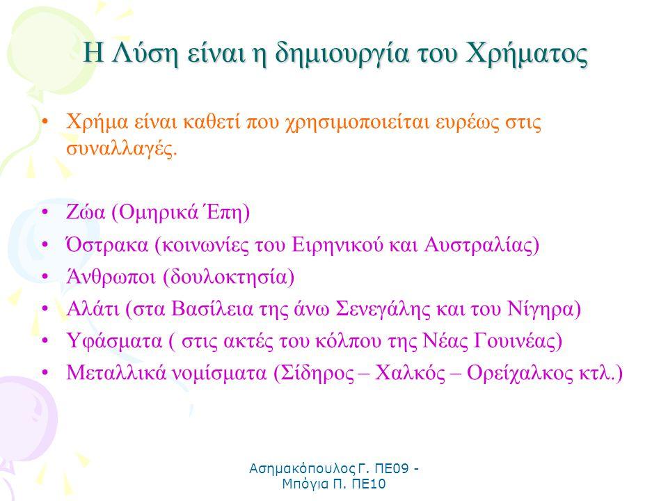 Ασημακόπουλος Γ. ΠΕ09 - Μπόγια Π. ΠΕ10 Η Λύση είναι η δημιουργία του Χρήματος Χρήμα είναι καθετί που χρησιμοποιείται ευρέως στις συναλλαγές. Ζώα (Ομηρ