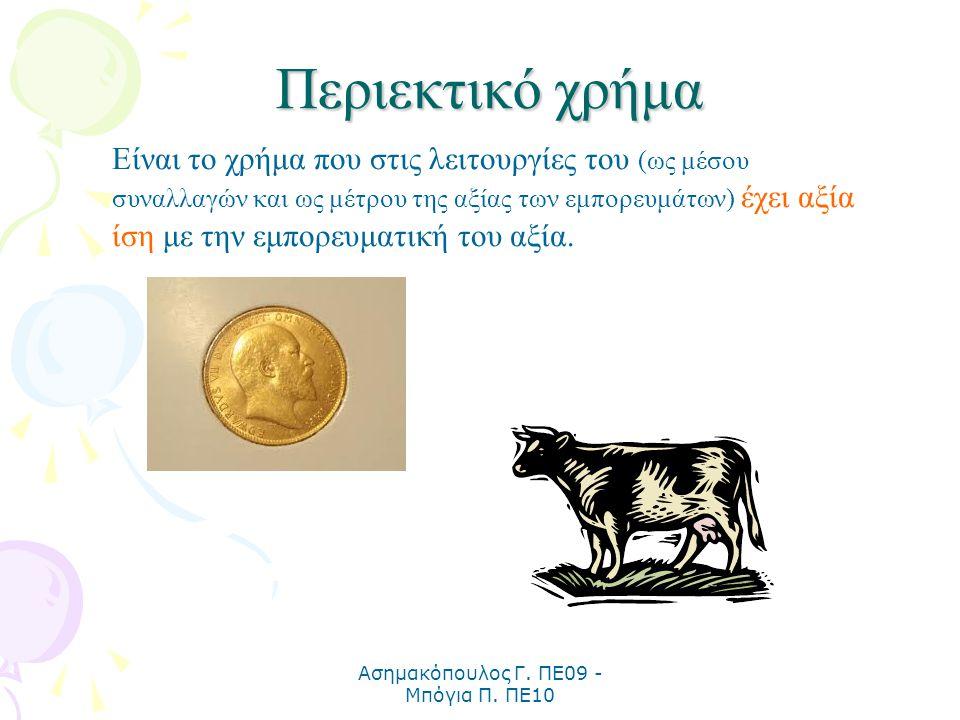 Ασημακόπουλος Γ. ΠΕ09 - Μπόγια Π. ΠΕ10 Περιεκτικό χρήμα Είναι το χρήμα που στις λειτουργίες του (ως μέσου συναλλαγών και ως μέτρου της αξίας των εμπορ