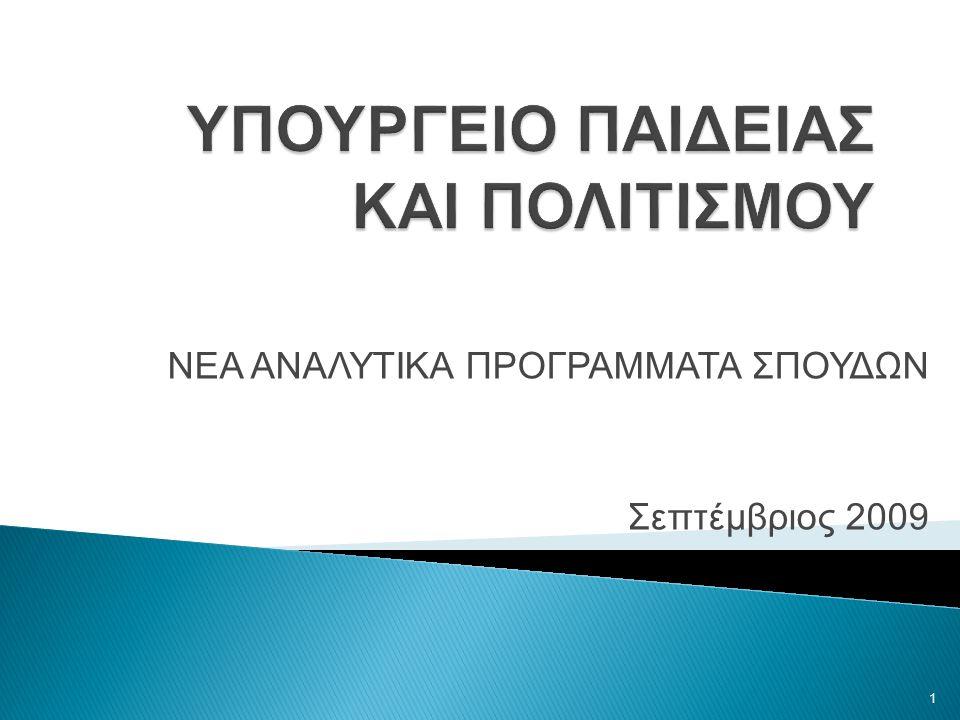 ΝΕΑ ΑΝΑΛΥΤΙΚΑ ΠΡΟΓΡΑΜΜΑΤΑ ΣΠΟΥΔΩΝ Σεπτέμβριος 2009 1