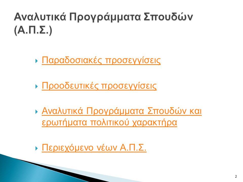  Επιμόρφωση εκπαιδευτικών  Συνοδευτικό υλικό (διαφοροποιημένο διδακτικό υλικό)  Υλικοτεχνική υποδομή  Κτιριακή υποδομή  Σύστημα αξιολόγησης εκπαιδευτικού έργου  Δομή εκπαιδευτικού συστήματος (ενοποίηση Μέσης Γενικής και Τεχνικής Επαγγελματικής εκπαίδευσης)  Ολοήμερο σχολείο και εσπερινά κ.ά.