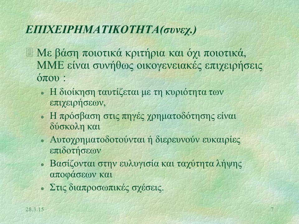 28.3.156 ΕΠΙΧΕΙΡΗΜΑΤΙΚΟΤΗΤΑ (συνεχ.) 3Βασικός ανασταλτικός παράγοντας της ανάπτυξης της επιχειρηματικότητας στην Ελλάδα σήμερα είναι ο δημόσιος τομέας ο οποίος δρα: l ανταγωνιστικά και l ανασταλτικά