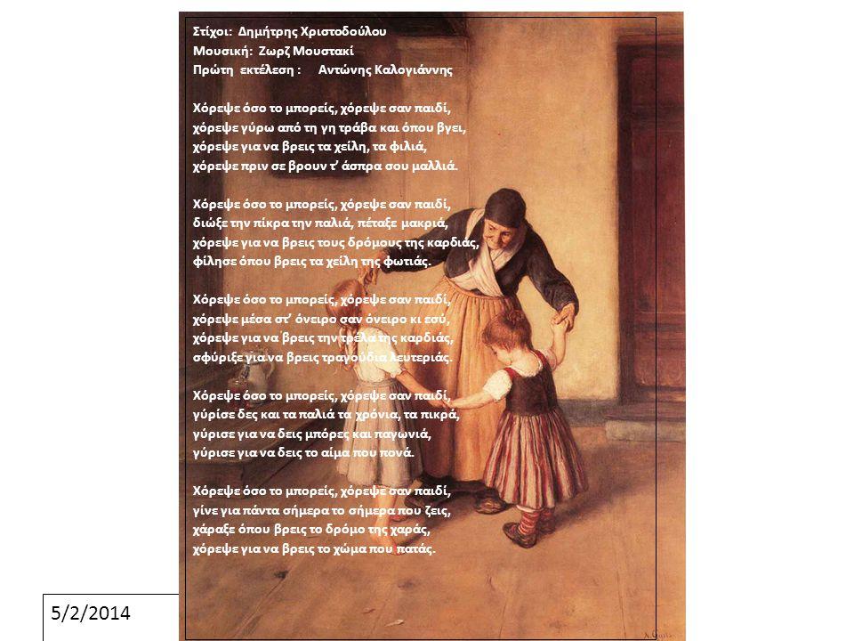 5/2/2014 Στίχοι: Δημήτρης Χριστοδούλου Μουσική: Ζωρζ Μουστακί Πρώτη εκτέλεση :Αντώνης Καλογιάννης Χόρεψε όσο το μπορείς, χόρεψε σαν παιδί, χόρεψε γύρω