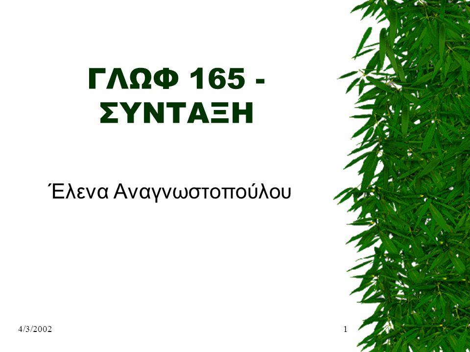 4/3/20021 ΓΛΩΦ 165 - ΣΥΝΤΑΞΗ Έλενα Αναγνωστοπούλου