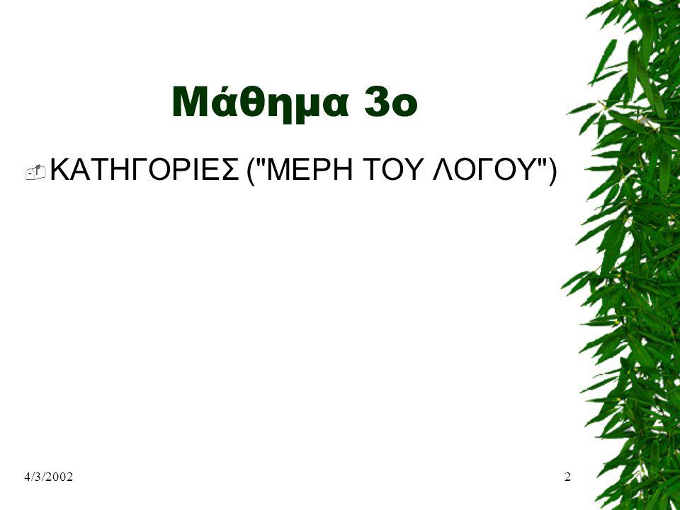 4/3/20022 Μάθημα 3ο  ΚΑΤΗΓΟΡΙΕΣ (