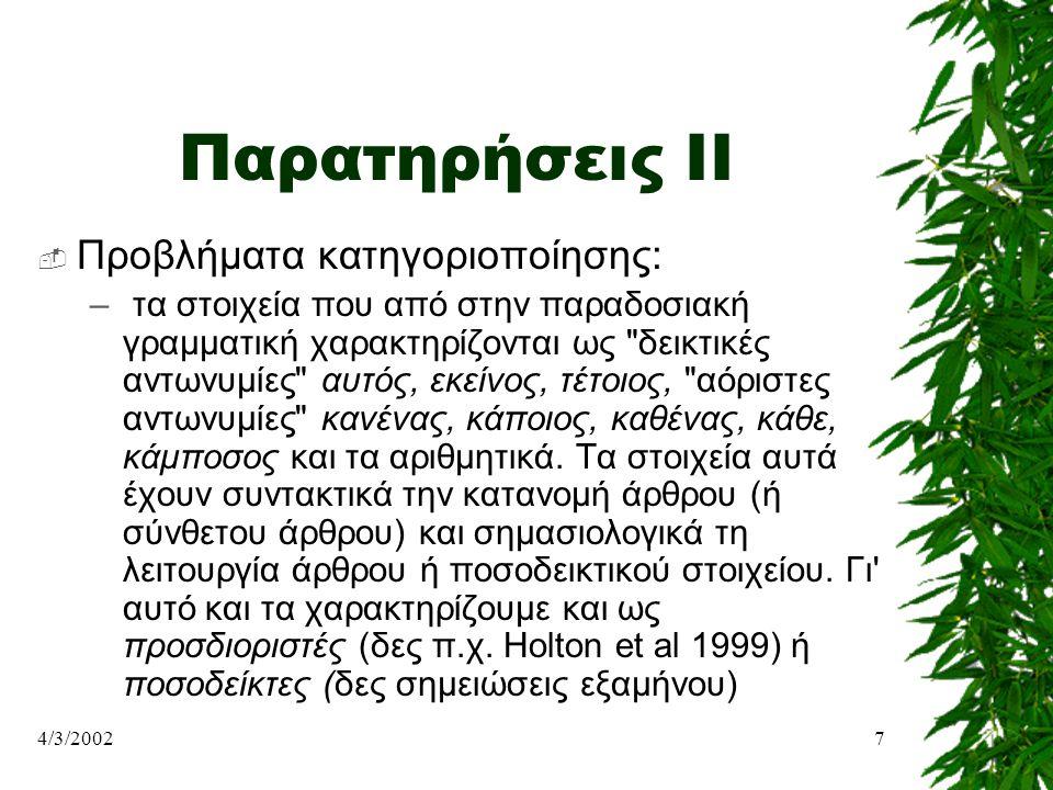 4/3/20027 Παρατηρήσεις ΙΙ  Προβλήματα κατηγοριοποίησης: – τα στοιχεία που από στην παραδοσιακή γραμματική χαρακτηρίζονται ως