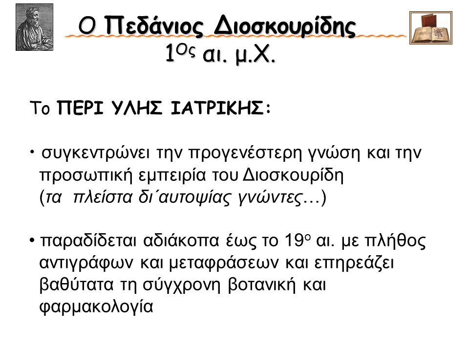 Ο Πεδάνιος Διοσκουρίδης 1 Ος αι. μ.Χ.
