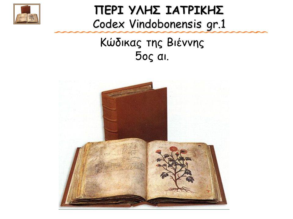ΠΕΡΙ ΥΛΗΣ ΙΑΤΡΙΚΗΣ Codex Vindobonensis gr.1 ΠΕΡΙ ΥΛΗΣ ΙΑΤΡΙΚΗΣ Codex Vindobonensis gr.1 Κώδικας της Βιέννης 5oς αι.