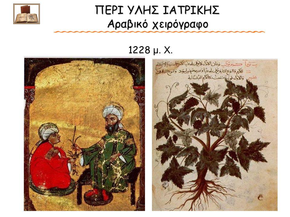 ΠΕΡΙ ΥΛΗΣ ΙΑΤΡΙΚΗΣ Αραβικό χειρόγραφο ΠΕΡΙ ΥΛΗΣ ΙΑΤΡΙΚΗΣ Αραβικό χειρόγραφο 1228 μ. Χ.