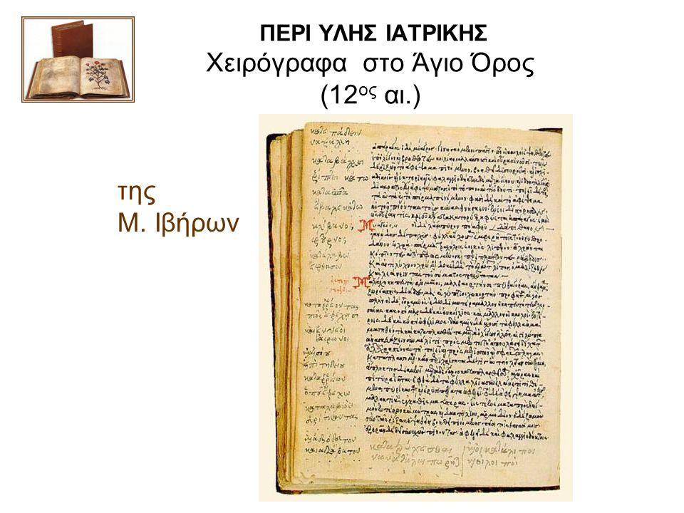 ΠΕΡΙ ΥΛΗΣ ΙΑΤΡΙΚΗΣ Χειρόγραφα στο Άγιο Όρος (12 ος αι.) της Μ. Ιβήρων