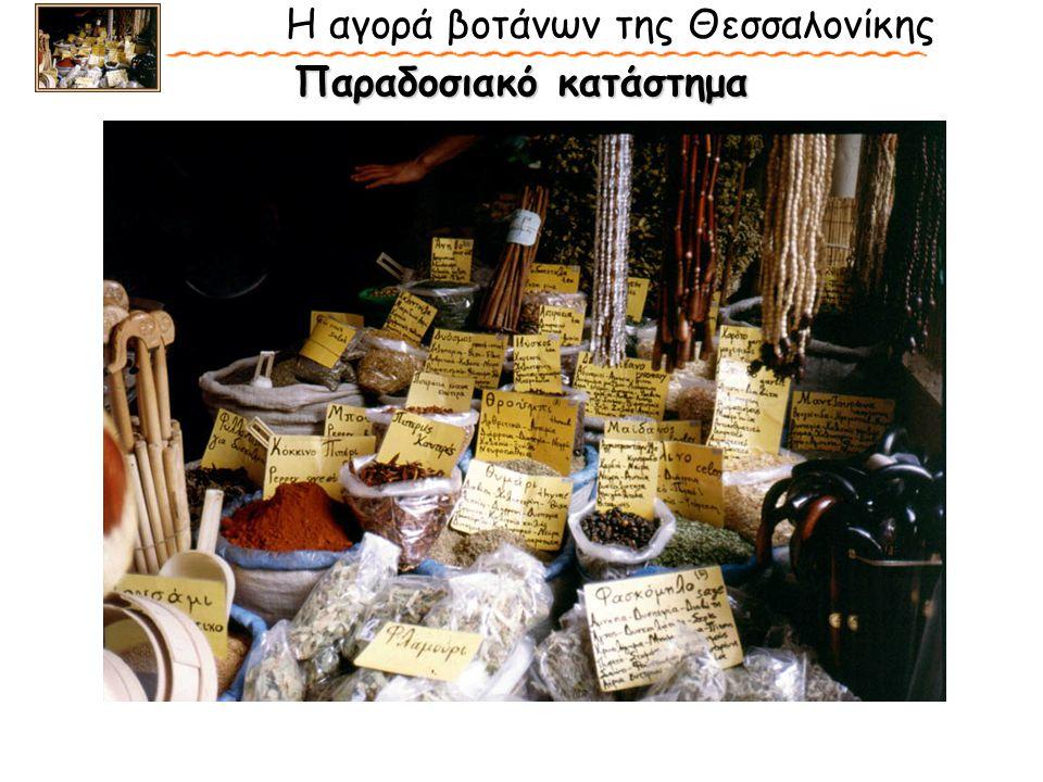 Η αγορά βοτάνων της Θεσσαλονίκης Παραδοσιακό κατάστημα