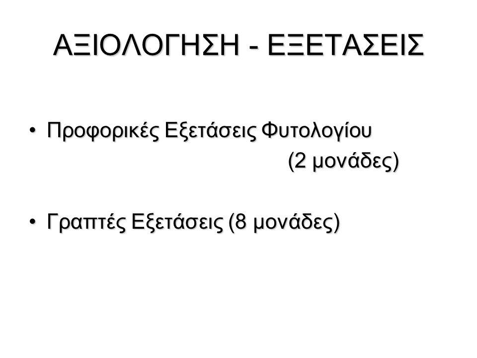 ΑΞΙΟΛΟΓΗΣΗ - ΕΞΕΤΑΣΕΙΣ Προφορικές Εξετάσεις ΦυτολογίουΠροφορικές Εξετάσεις Φυτολογίου (2 μονάδες) (2 μονάδες) Γραπτές Εξετάσεις (8 μονάδες)Γραπτές Εξετάσεις (8 μονάδες)