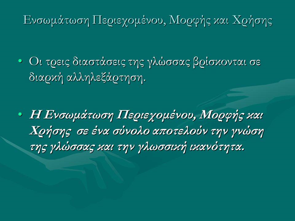 Ενσωμάτωση Περιεχομένου, Μορφής και Χρήσης Οι τρεις διαστάσεις της γλώσσας βρίσκονται σε διαρκή αλληλεξάρτηση.Οι τρεις διαστάσεις της γλώσσας βρίσκοντ