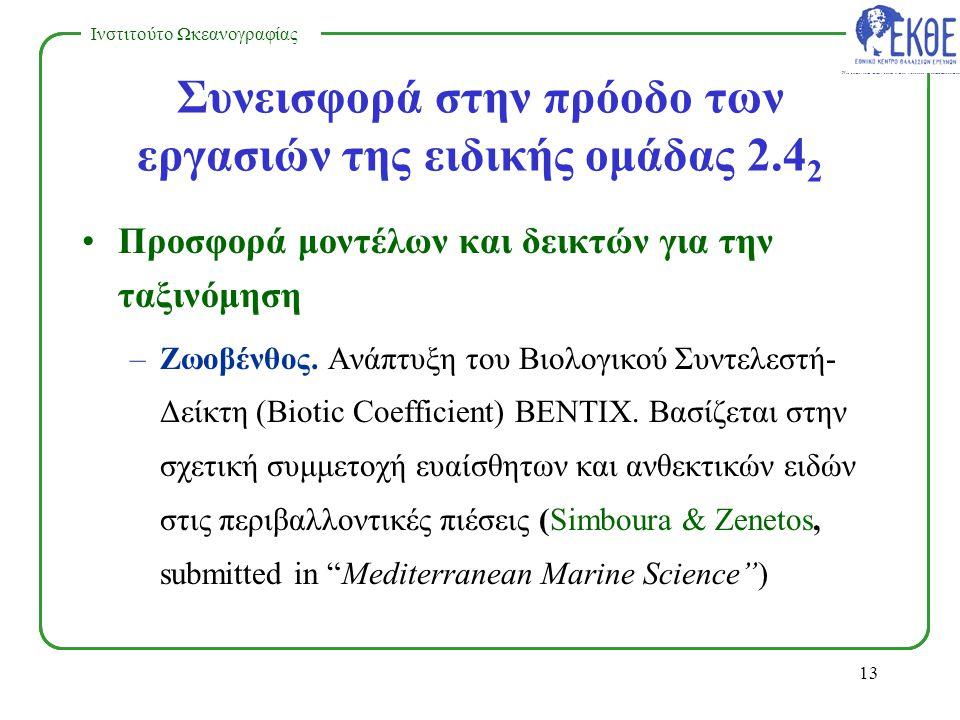 NATIONAL CENTRE FOR MARINE RESEARCH Ινστιτούτο Ωκεανογραφίας 12 Συνεισφορά στην πρόοδο των εργασιών της ειδικής ομάδας 2.4 1 Προσφορά μοντέλων και δεικτών για την ταξινόμηση –Φυτοβένθος.