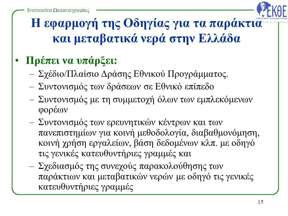 NATIONAL CENTRE FOR MARINE RESEARCH Ινστιτούτο Ωκεανογραφίας 14 Πιλοτικές εργασίες συνθηκών αναφοράς σε διάφορους τύπους με υπάρχοντα δεδομένα από προγράμματα του ΕΚΘΕ Πρόταση για δημιουργία Ευρωπαϊκού Δικτύου Αριστείας για την ολοκληρωμένη αντιμετώπιση προβλημάτων (εναρμόνιση, χρήση εργαλείων ταξινόμησης, δειγματοληψιών κλπ.).