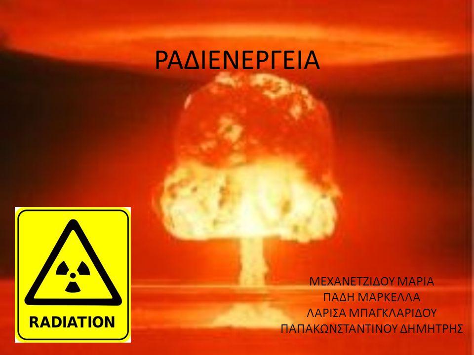 ΟΡΙΣΜΟΣ Ραδιενέργεια είναι το φαινόμενο της εκπομπής σωματιδίων ή ηλεκτρομαγνητικής ακτινοβολίας από τους πυρήνες ορισμένων χημικών στοιχείων, που γι αυτό το λόγο ονομάζονται ραδιενεργά σωματιδίωνηλεκτρομαγνητικής ακτινοβολίαςπυρήνεςχημικών στοιχείωνραδιενεργά Τα άτομα των ραδιενεργών στοιχείων φέρουν ασταθείς πυρήνες.