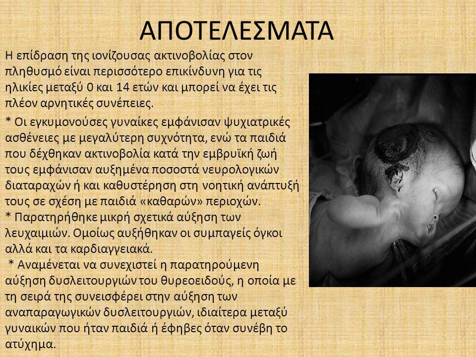 ΕΠΙΔΡΑΣΗ ΣΤΑ ΖΩΑ Στα ζώα, παρατηρήθηκε αύξηση των γενετικών ανωμαλιών, π.χ.
