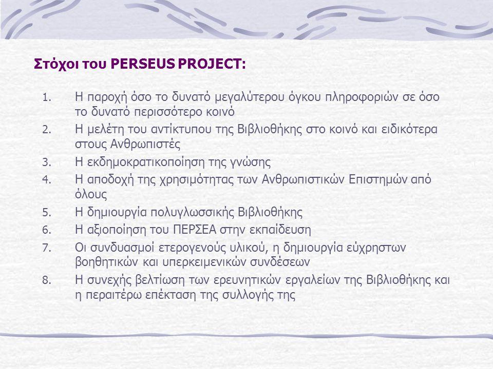 Στόχοι του PERSEUS PROJECT: 1. Η παροχή όσο το δυνατό μεγαλύτερου όγκου πληροφοριών σε όσο το δυνατό περισσότερο κοινό 2. Η μελέτη του αντίκτυπου της
