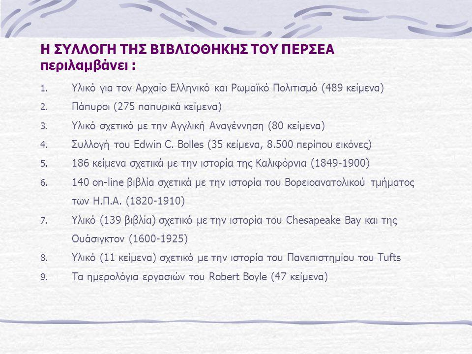 Η ΣΥΛΛΟΓΗ ΤΗΣ ΒΙΒΛΙΟΘΗΚΗΣ ΤΟΥ ΠΕΡΣΕΑ περιλαμβάνει : 1. Υλικό για τον Αρχαίο Ελληνικό και Ρωμαϊκό Πολιτισμό (489 κείμενα) 2. Πάπυροι (275 παπυρικά κείμ