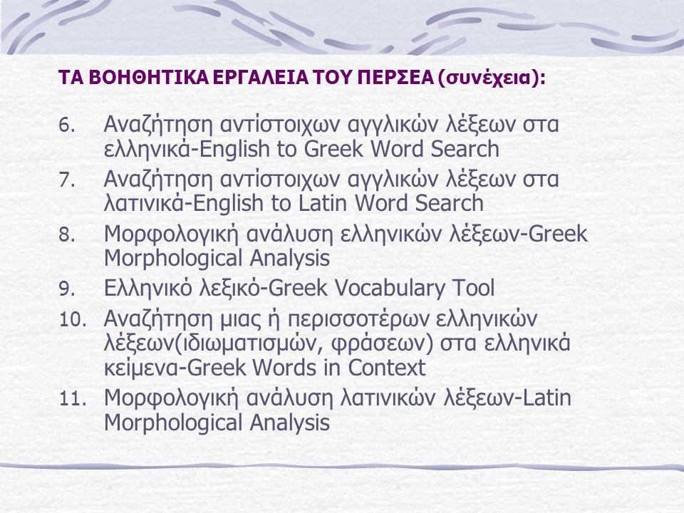 ΤΑ ΒΟΗΘΗΤΙΚΑ ΕΡΓΑΛΕΙΑ ΤΟΥ ΠΕΡΣΕΑ (συνέχεια): 6. Αναζήτηση αντίστοιχων αγγλικών λέξεων στα ελληνικά-English to Greek Word Search 7. Αναζήτηση αντίστοιχ