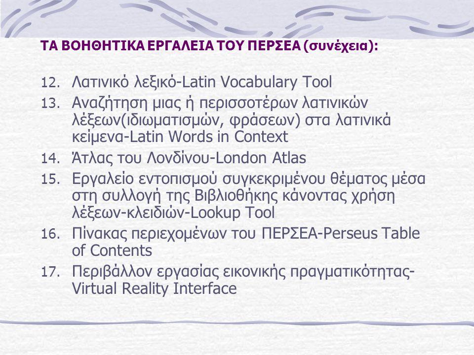 ΤΑ ΒΟΗΘΗΤΙΚΑ ΕΡΓΑΛΕΙΑ ΤΟΥ ΠΕΡΣΕΑ (συνέχεια): 12. Λατινικό λεξικό-Latin Vocabulary Tool 13. Αναζήτηση μιας ή περισσοτέρων λατινικών λέξεων(ιδιωματισμών
