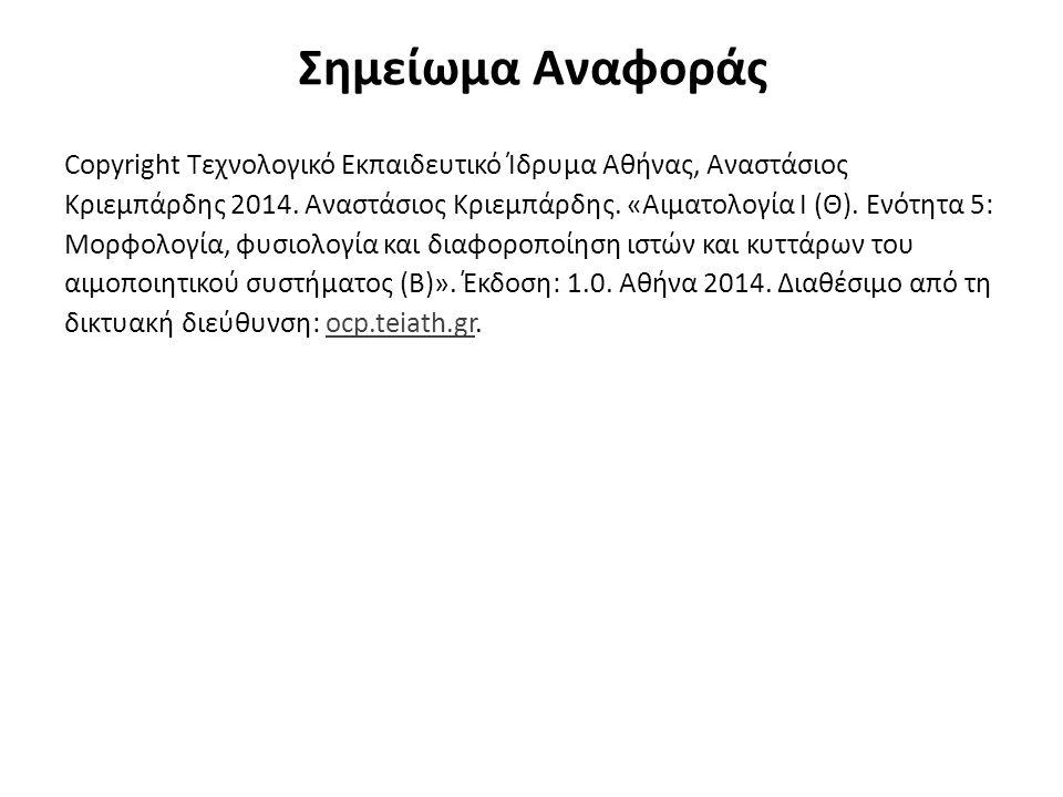 Σημείωμα Αναφοράς Copyright Τεχνολογικό Εκπαιδευτικό Ίδρυμα Αθήνας, Αναστάσιος Κριεμπάρδης 2014. Αναστάσιος Κριεμπάρδης. «Αιματολογία Ι (Θ). Ενότητα 5