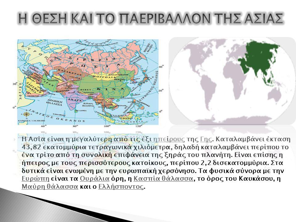  Η Ασία είναι η μεγαλύτερη από τις έξι ηπείρους της Γης. Καταλαμβάνει έκταση 43,82 εκατομμύρια τετραγωνικά χιλιόμετρα, δηλαδή καταλαμβάνει περίπου το